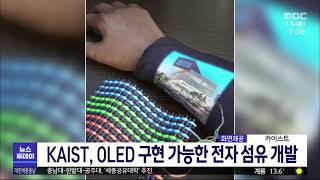 KAIST, OLED 구현 가능한 전자 섬유 개발/대전…