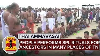 Thai Ammavasai : Special Ritual for Ancestors in Thiruchendur, Thoothukudi, Srirangam & Udumalai
