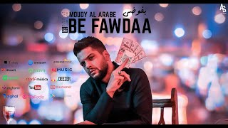 "مودي العربي "" بفوضى "" 4k MOUDY ALARBE Official Video Clip 2019"