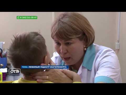 Любимый педиатр Екатеринбурга