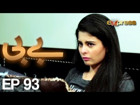 BABY - Episode 93 - Express Entertainment Drama
