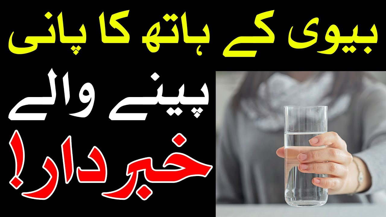 Biwi K Hath Ka Pani Pena Wale Khabardar پانی پینا पीने का पानी Drinking Water Hadees Qol Mehrban Ali