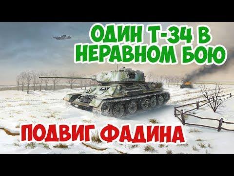 ЛЕГЕНДАРНЫЙ ТАНКОВЫЙ БОЙ ФАДИНА НА Т-34 ВЕЛИКАЯ ОТЕЧЕСТВЕННАЯ