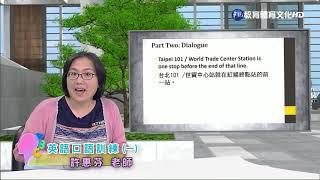 英語口語訓練(一)(商專)