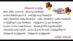 Tamil Birthday Song with Lyrics