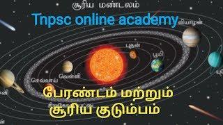 "Tnpsc group 2 /2A/4 & TET exam ""பேரண்டம் மற்றும் சூரிய குடும்பம் """