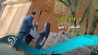 مروان حكمت - نفس ريتي / Offical Video