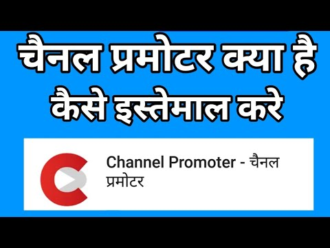 How to use channel promoter and get 200 - 300 subscribers daily | channel  promoter kaise use kare |
