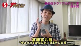 第89回ドラマアカデミー賞、脚本賞を受賞した宮藤官九郎の限定動画を配...