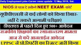 Daily Employment-jobs-career News update- 12 May 2018