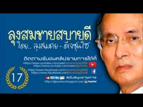 ลุงสมชายสบายดี  ตอนที่ 17 Xomxai # 17 All the Thai Royal Drug Trafficking Network