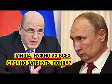 СРОЧНО - Мишустин ЗАДРОЖАЛ - Приказ Путина: ЛЮБОЙ ЦЕНОЙ СКРЫТЬ! Новости России, политика - Видео онлайн