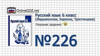 Задание № 226 — Русский язык 6 класс (Ладыженская, Баранов, Тростенцова)