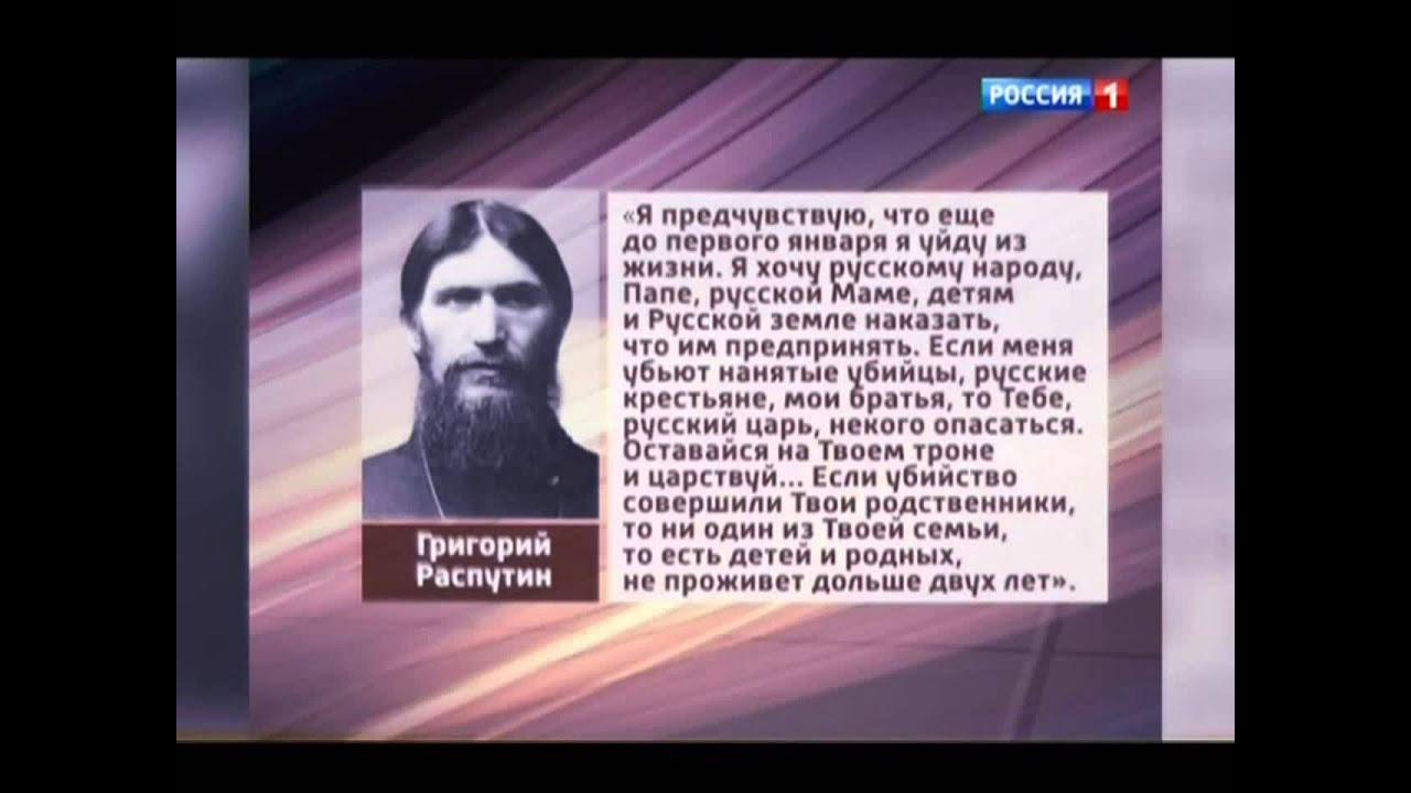 пророчества григория распутина россии