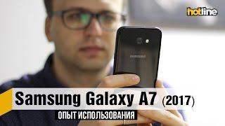 Samsung Galaxy A7 (2017) — опыт использования