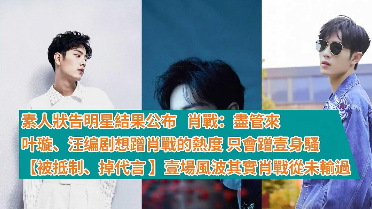 "【English CC Subtitle】""肖戰,我們法庭上見"",素人狀告明星結果公布,肖戰:盡管來,葉璇,汪編劇想蹭肖戰 ..."