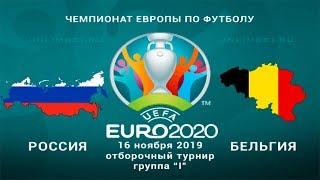 Россия Бельгия 16 11 2019 прогноз и ставки на матч 9 тура ЕВРО 2020