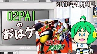 【9月9日】O2PAIのおはゲー PS『ゲッターロボ大決戦!』