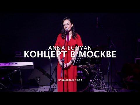 Концерт АННЫ ЕГОЯН в Москве.