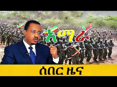 Esat Breaking Amharic News Today May 14 2018