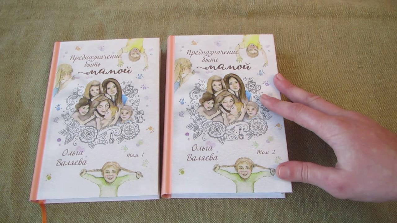 Книга ольга валяева предназначение быть женщиной скачать