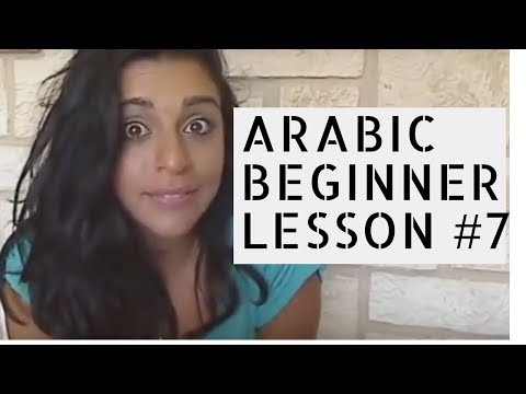 Arabic Beginner Lesson 7-  Thank You!