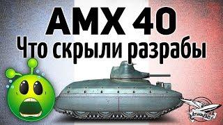 AMX 40 - Что скрывают от нас разрабы - Ты должен это знать