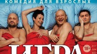 Игра в правду - Русский трейлер
