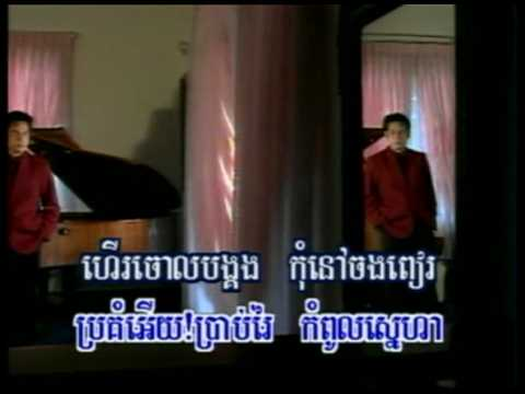 piano bark ktorng-pross ( khmer karaoke sing a long )