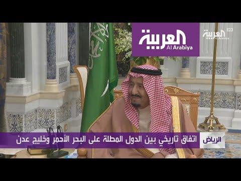 الملك سلمان يطلق مبادرة لحماية أمن البحر الأحمر  - نشر قبل 2 ساعة