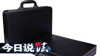 《今日说法》 20180207 黑色密码箱(上) | CCTV今日说法官方频道