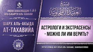 Комментарий к «Акыда ат-Тахавийя». Урок 85. Астрологи и экстрасенсы - можно ли им верить? | Azan.ru