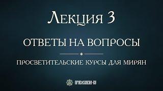 Лекция 3. Протоиерей Андрей Ткачёв. Ответы на вопросы