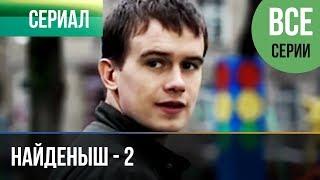 ▶️ Найденыш - 2 (все серии) - Мелодрама | Русские мелодрамы