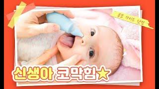 신생아 아기의 건조하고 답답한 코막힘을 제거하는 방법