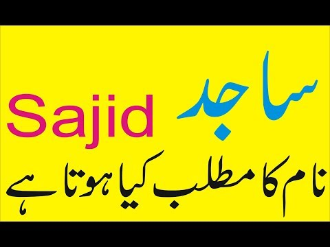 Sajid  name meaning Sajid naam ka matlab kya hai