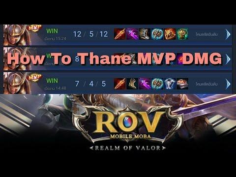 ROV How To Play Thane DMG MVP แรงไม่สุดแต่เอาแล้วหยุดไม่อยู่
