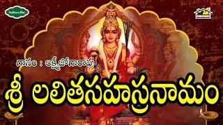 Sri Lalitha Sahasranamam ll Devotional Chanting ll Musichouse27