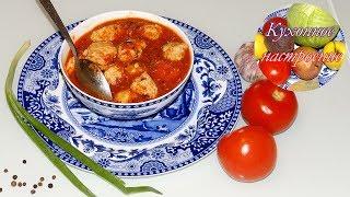 ОСТОРОЖНО! ОЧЕНЬ ВКУСНО Фрикадельки в томатном соусе.