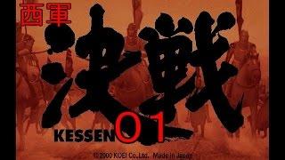 【決戦】西軍[#01] 杭瀬川遭遇戦 - 1 《本番》【初見プレイ】