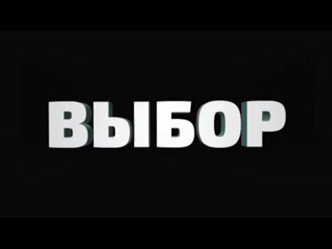 ВЫБОР (профилактический ролик)