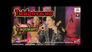 ไฟล่อกระเทย-วี นฤบดินทร์【COVER VERSION LIVE HD】