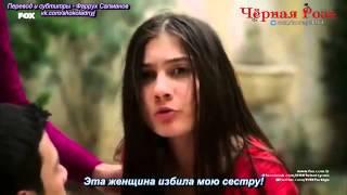 Чёрная Роза (Karagül) - драка Озлем и Айше с русскими субтитрами (из 41-й серии)
