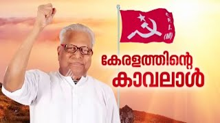 Keralathinte Kavalal - V S Achuthanandan 21/05/16