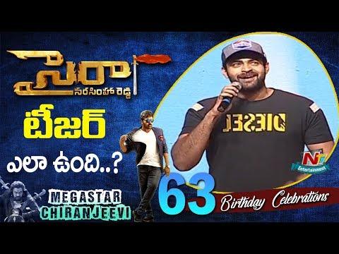 Hero Varun Tej Speech @ Chiranjeevi 63rd Birthday Celebrations | NTV Entertainment