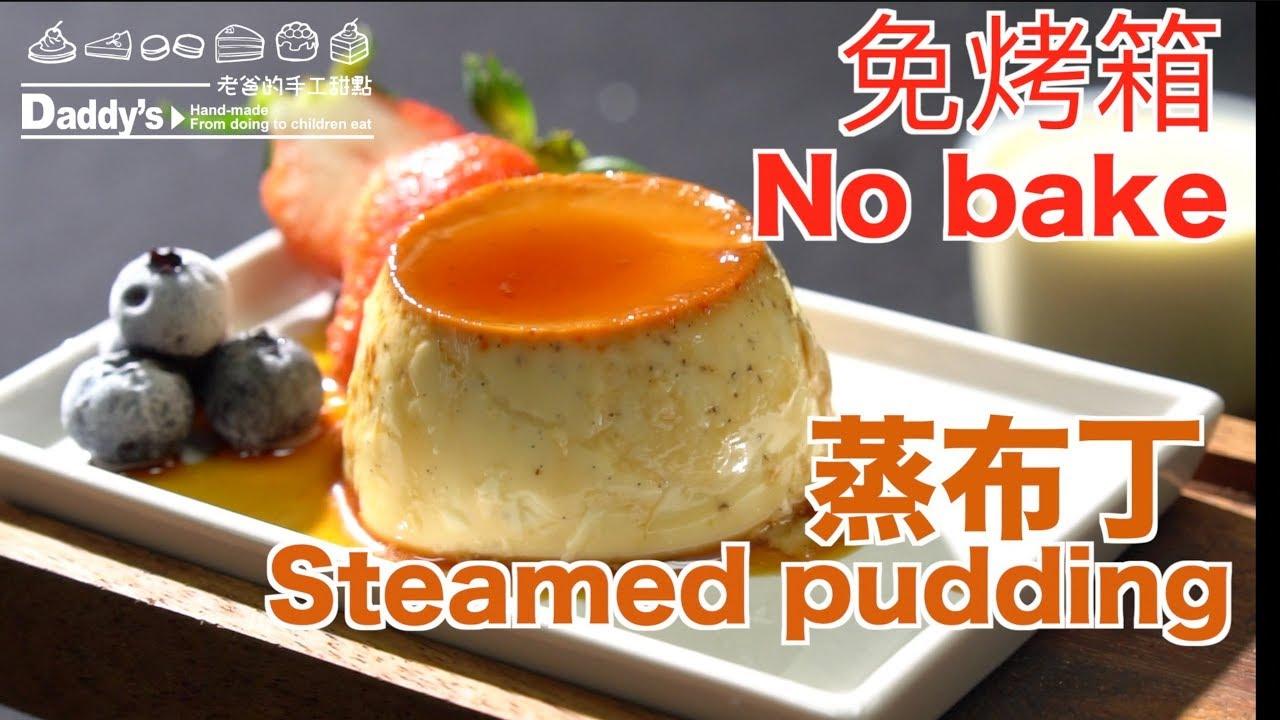 免烤箱No Oven 大同電鍋蒸布丁Steamed pudding 簡單烘培在家輕鬆做零失敗【我是老爸Daddy's Dessert】 - YouTube