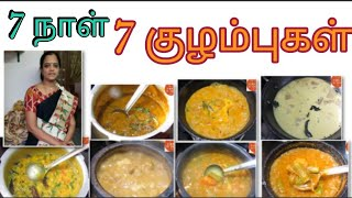 அப்பாடா இனி குழம்பு பிரச்சனையும் இல்லை/7 kuzhambu recipes/kulambu recipes in Hema's Kitchen/sambar