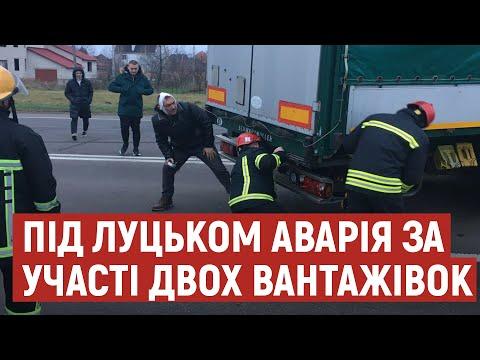 Суспільне Волинь: На дорозі під Луцьком зіштовхнулися дві вантажівки