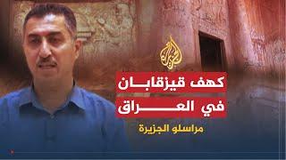 مراسلو الجزيرة-ثقافة العرب تتلألأ بكندا وكهف قيزقابان أثر بكردستان