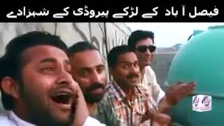 Long Lachi Song Funny Parody by Faisalabad Boys